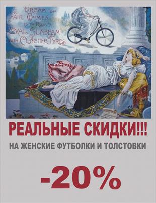 одежда со скидками в Санкт-Петербурге